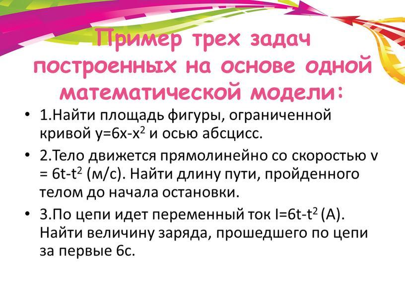 Пример трех задач построенных на основе одной математической модели: 1