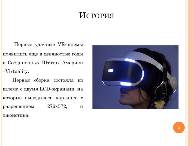 История Первые удачные VR-шлемы появились еще в девяностые годы в