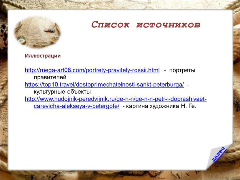Иллюстрации http://mega-art08.com/portrety-pravitely-rossii