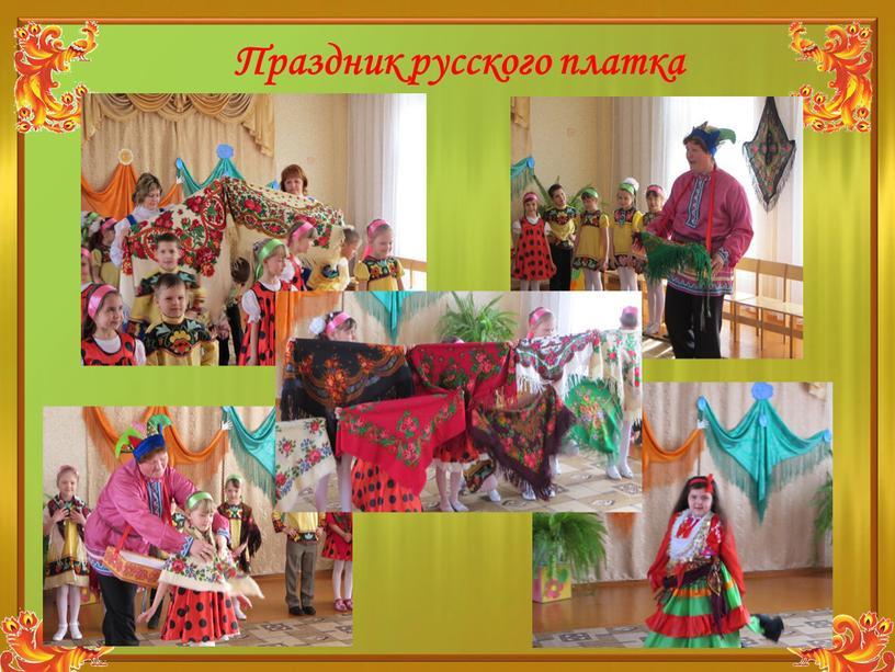 Праздник русского платка