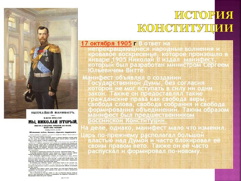 История Конституции 17 октября 1905 г