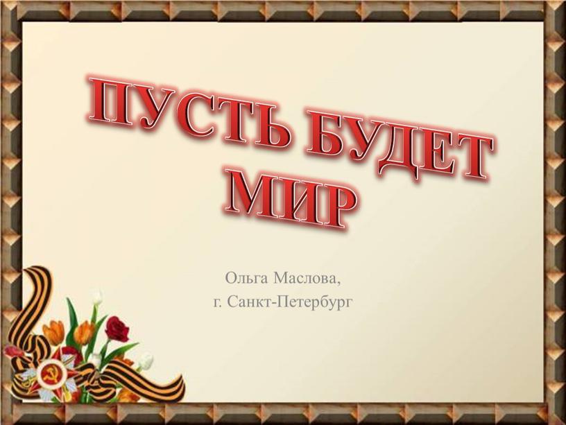 Ольга Маслова, г. Санкт-Петербург