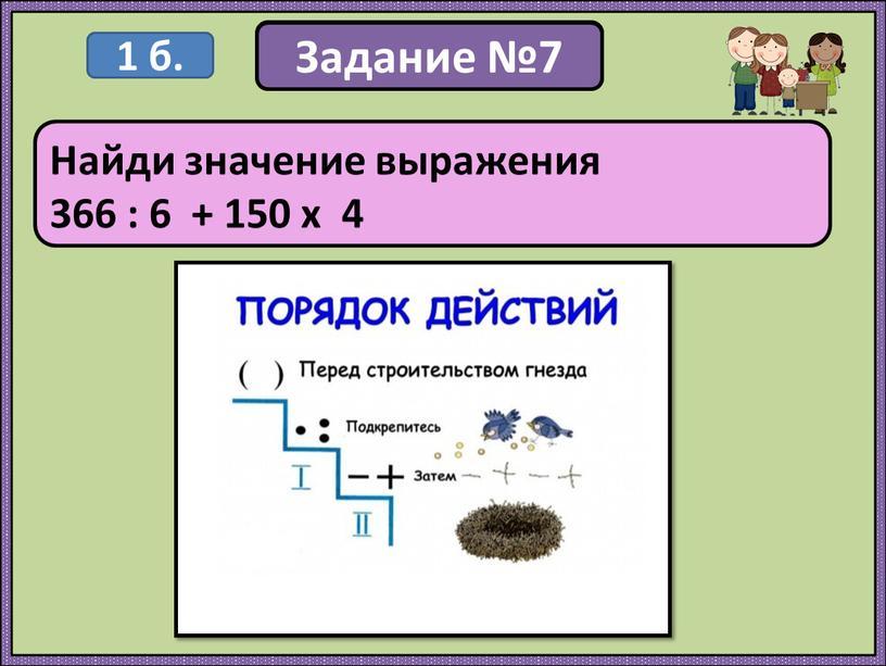Задание Найди значение выражения 366 : 6 + 150 х 4 1 б