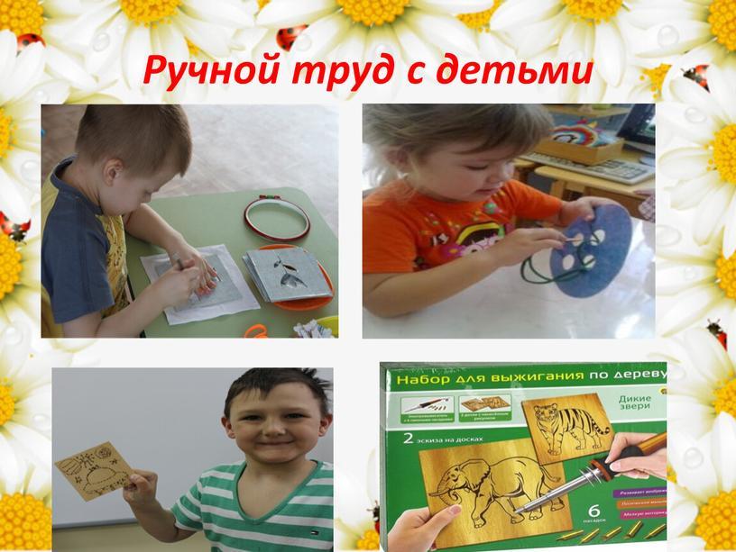 Ручной труд с детьми