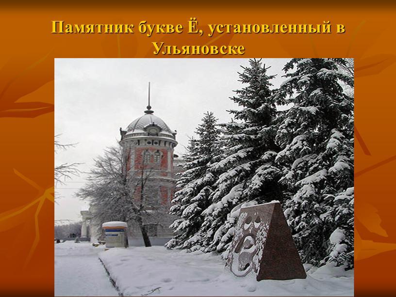Памятник букве Ё, установленный в