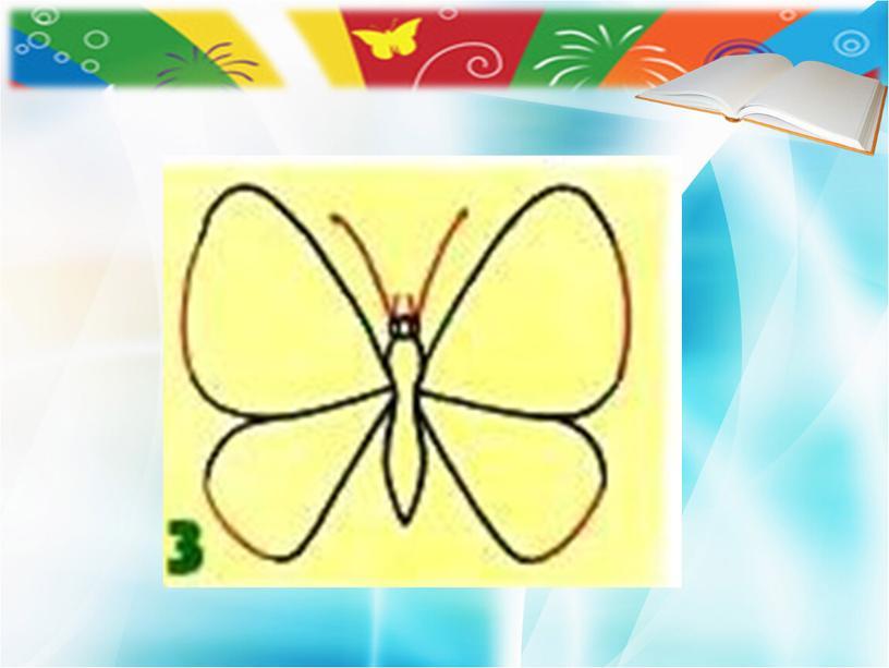 Урок изо-Рисуем бабочку для 1 класса.