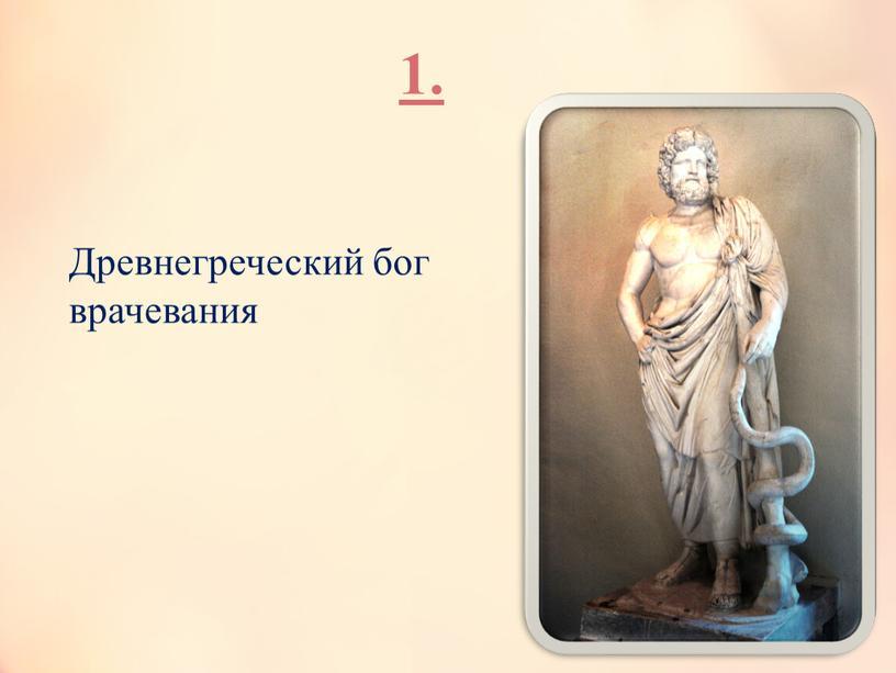 Древнегреческий бог врачевания