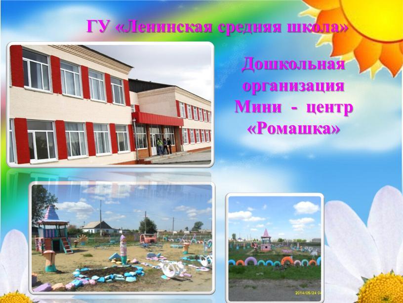ГУ «Ленинская средняя школа» Дошкольная организация