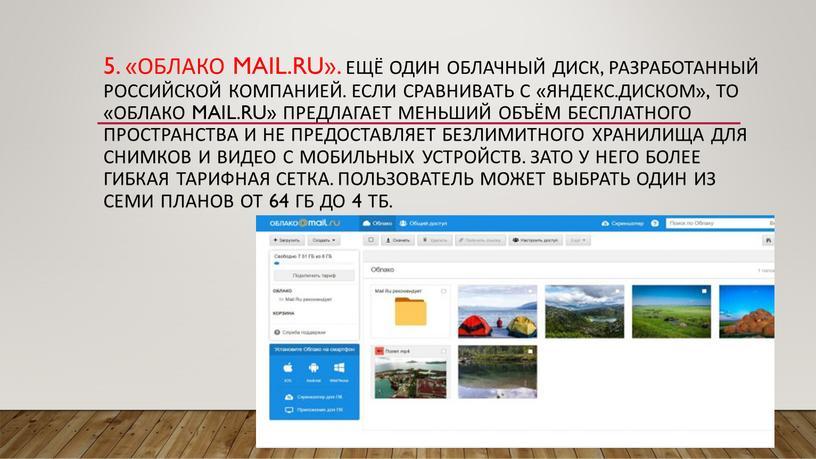 Облако Mail.Ru». Ещё один облачный диск, разработанный российской компанией