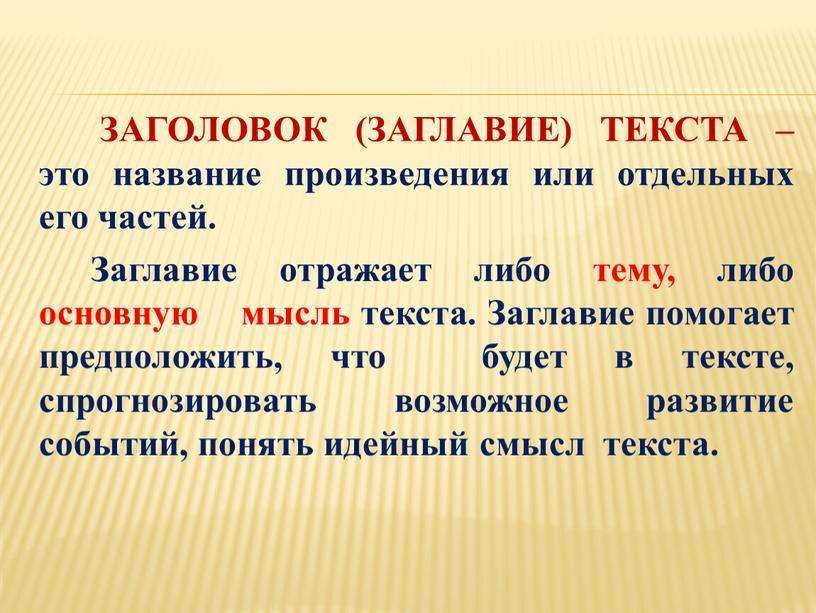 ЗАГОЛОВОК (ЗАГЛАВИЕ) ТЕКСТА – это название произведения или отдельных его частей