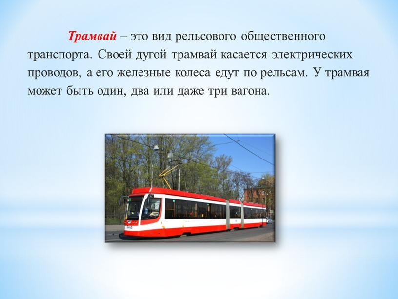 Трамвай – это вид рельсового общественного транспорта