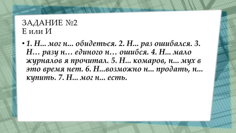 ЗАДАНИЕ №2 Е или И 1. Н... мог н