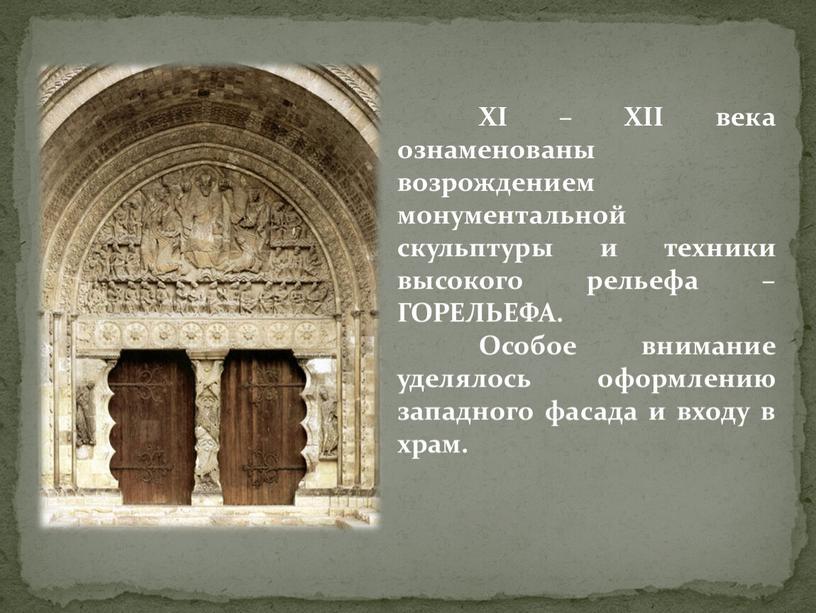 XI – XII века ознаменованы возрождением монументальной скульптуры и техники высокого рельефа –