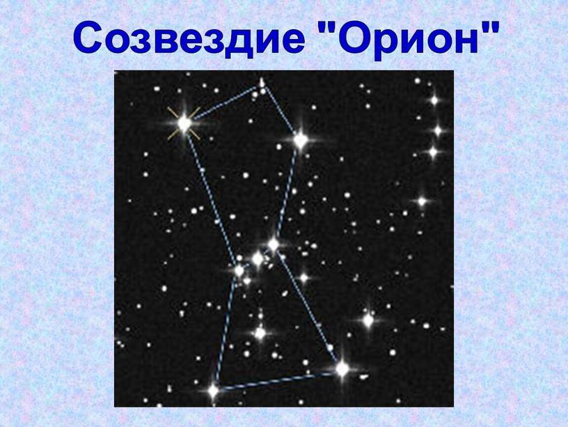 "Созвездие ""Орион"""