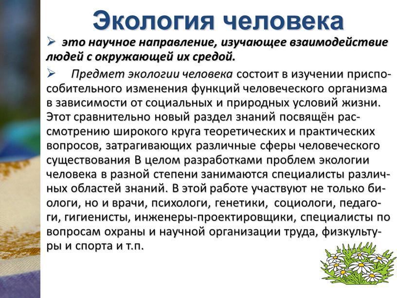Экология человека это научное направление, изучающее взаимодействие людей с окружающей их средой