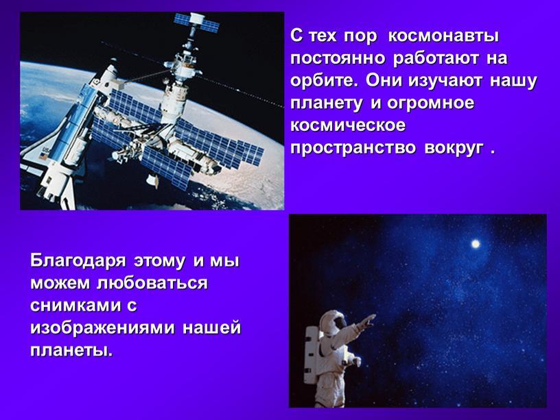 С тех пор космонавты постоянно работают на орбите