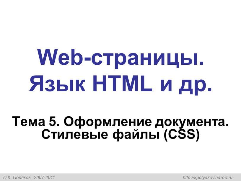 Web-страницы. Язык HTML и др. Тема 5