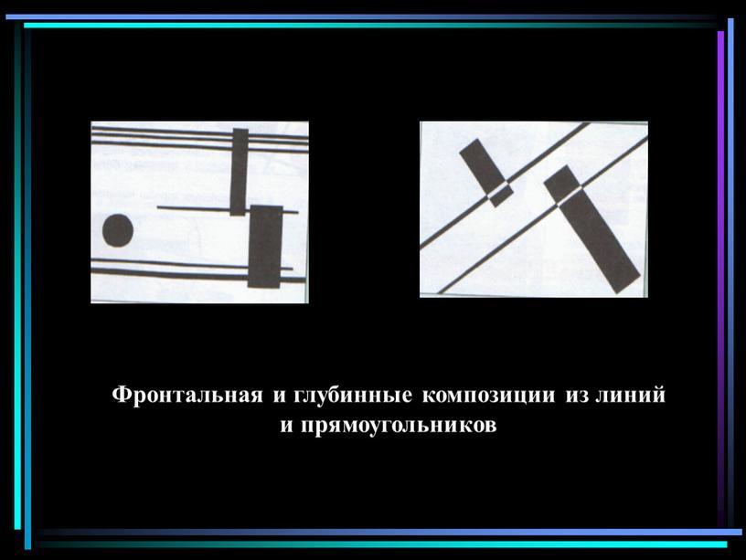 Фронтальная и глубинные композиции из линий и прямоугольников