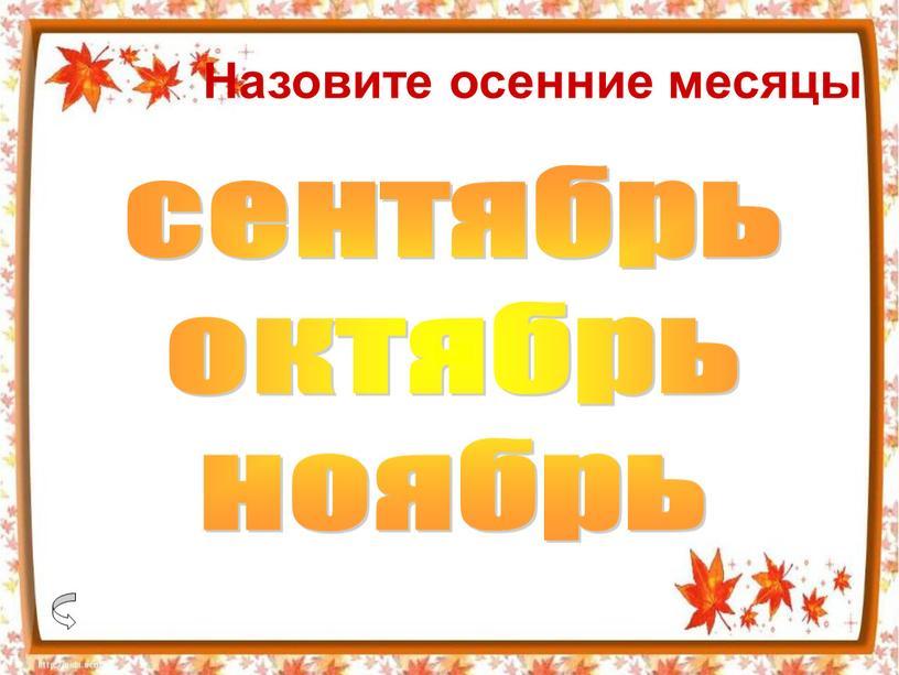 Назовите осенние месяцы сентябрь октябрь ноябрь