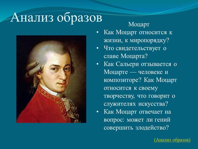 Анализ образов Моцарт Как Моцарт относится к жизни, к миропорядку?