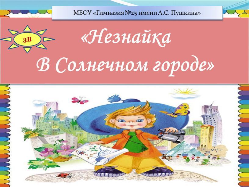 Незнайка В Солнечном городе» МБОУ «Гимназия №25 имени