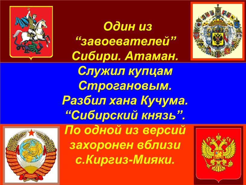"""Один из """"завоевателей"""" Сибири."""