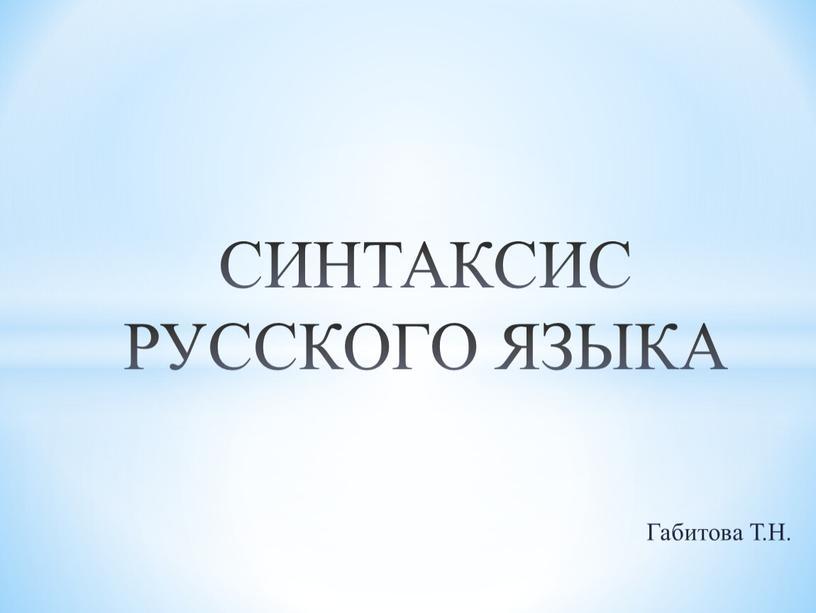 Габитова Т.Н. СИНТАКСИС РУССКОГО