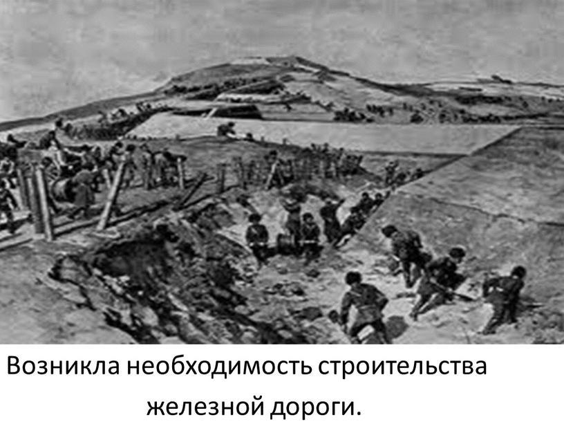 Возникла необходимость строительства железной дороги