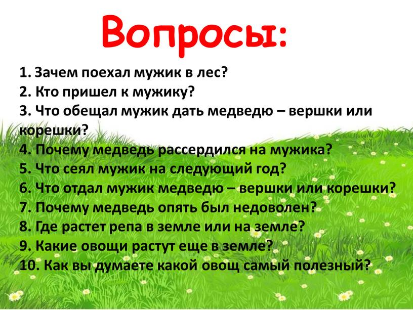 Вопросы: Зачем поехал мужик в лес? 2