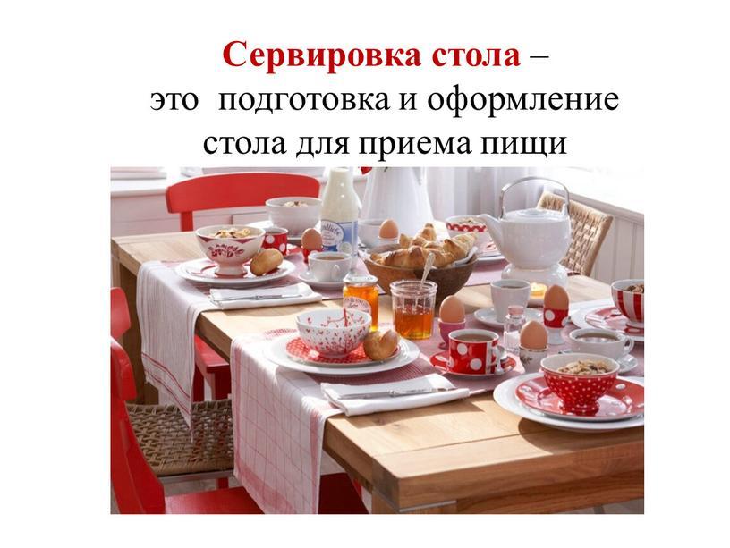 Сервировка стола – это подготовка и оформление стола для приема пищи