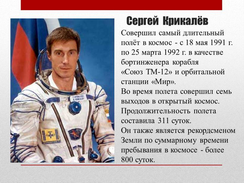 Сергей Крикалёв Совершил самый длительный полёт в космос - с 18 мая 1991 г