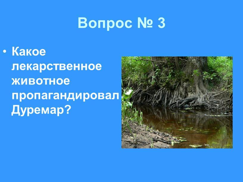 Вопрос № 3 Какое лекарственное животное пропагандировал