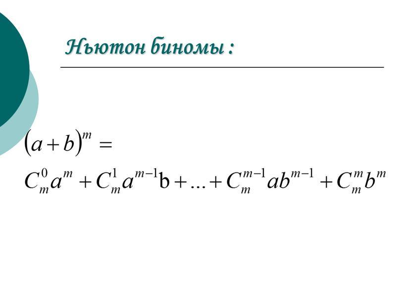 Ньютон биномы :