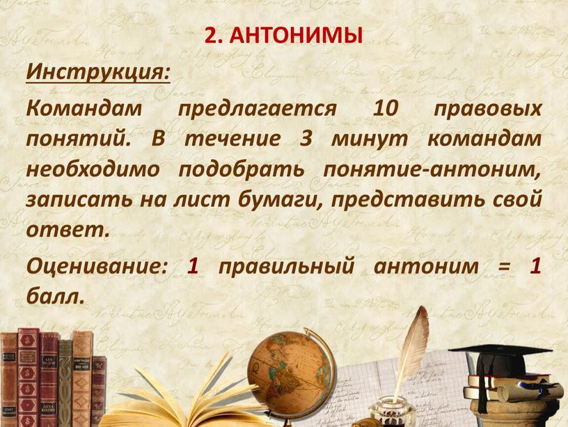АНТОНИМЫ Инструкция: Командам предлагается 10 правовых понятий