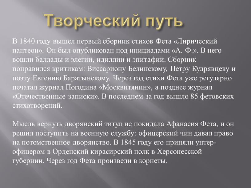 Творческий путь В 1840 году вышел первый сборник стихов
