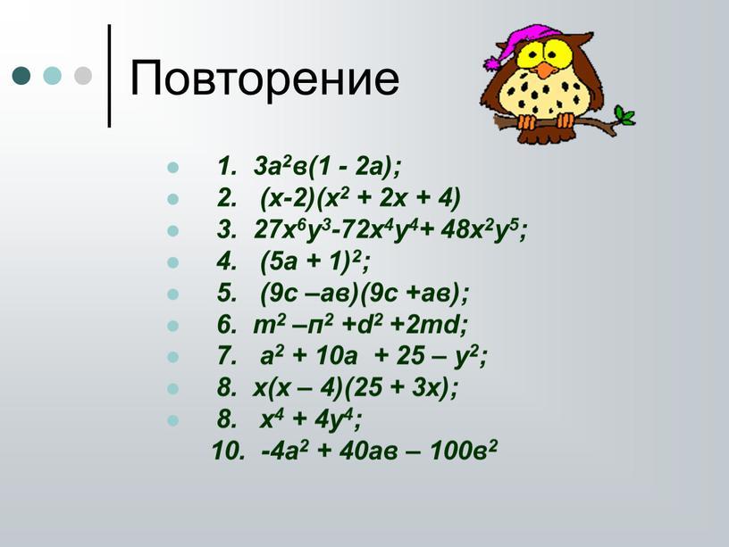 Повторение 1. 3а2в(1 - 2а); 2