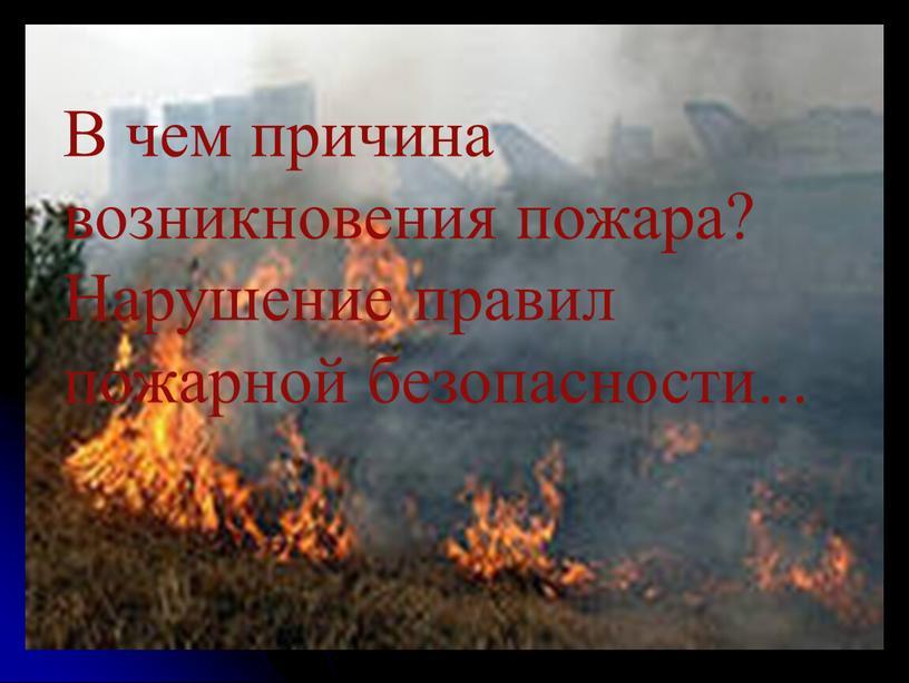 В чем причина возникновения пожара?