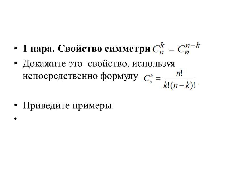 Свойство симметрии . Докажите это свойство, используя непосредственно формулу