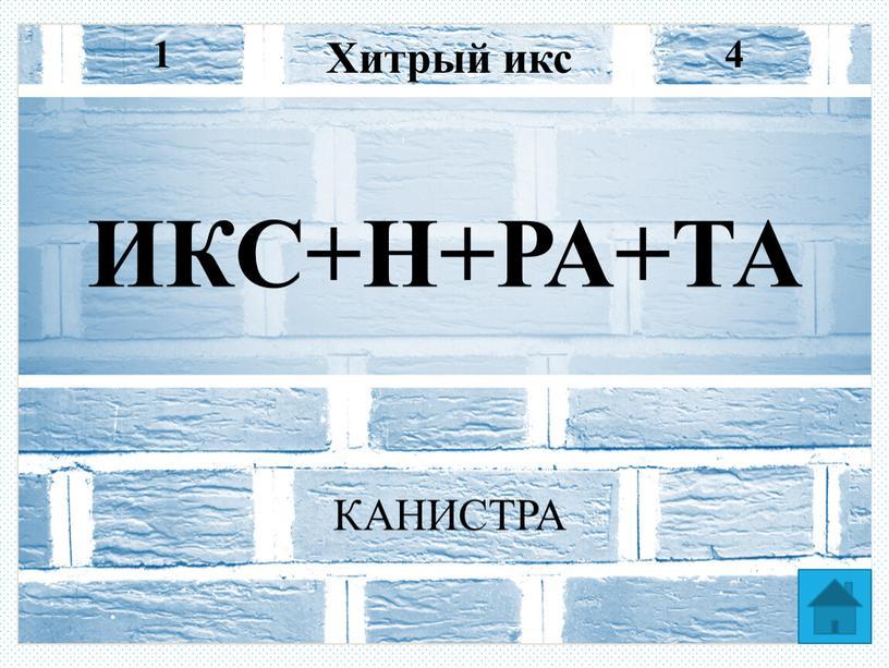 Хитрый икс 4 1 ИКС+Н+РА+ТА КАНИСТРА