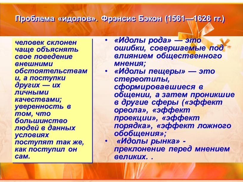 Проблема «идолов». Фрэнсис Бэкон (1561—1626 гг