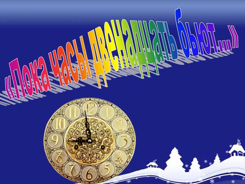 «Пока часы двенадцать бьют...»