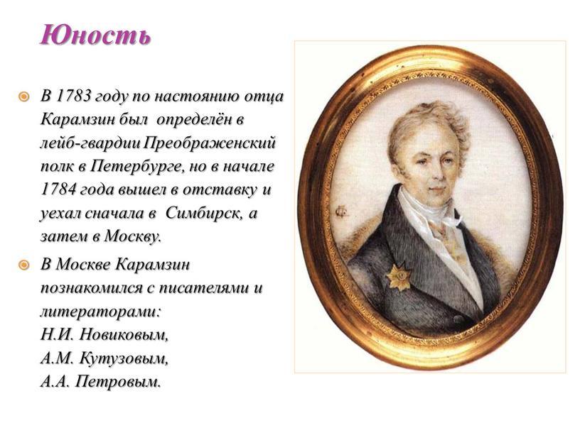 В 1783 году по настоянию отца Карамзин был определён в лейб-гвардии