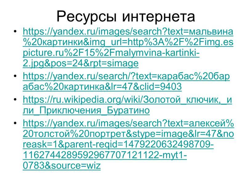 Ресурсы интернета https://yandex