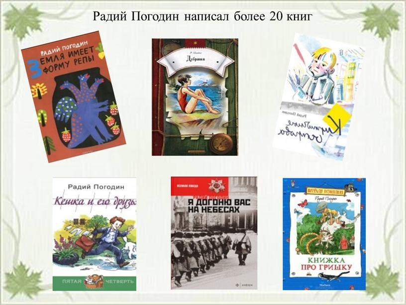 Радий Погодин написал более 20 книг