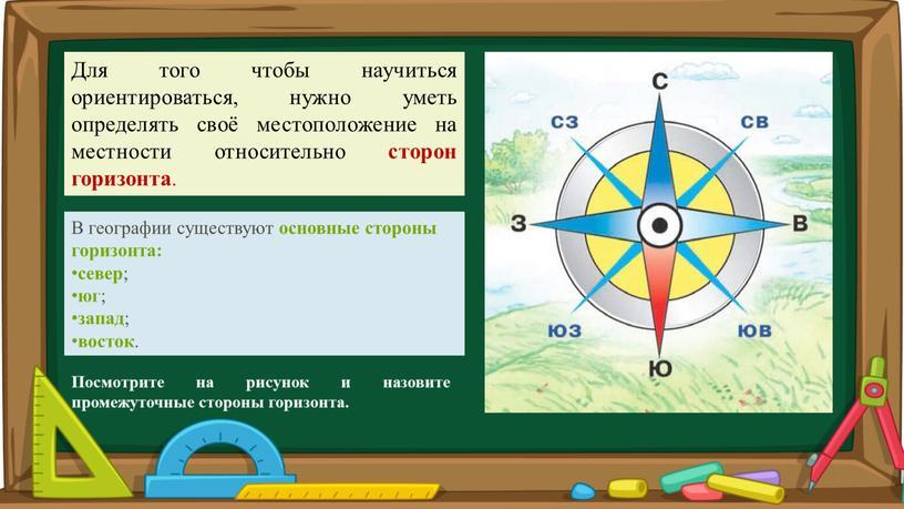 Для того чтобы научиться ориентироваться, нужно уметь определять своё местоположение на местности относительно сторон горизонта