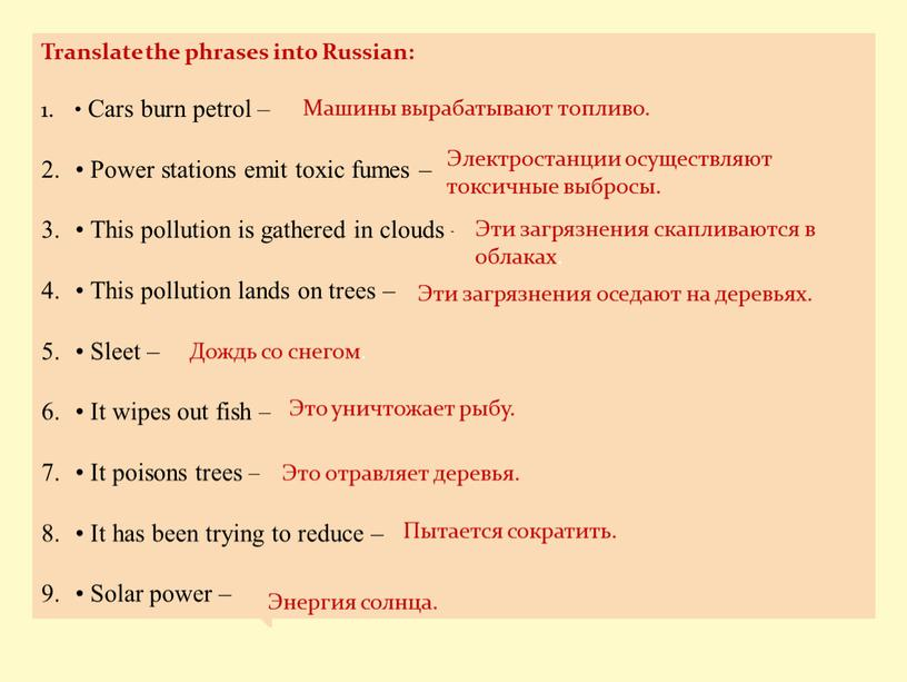 Translate the phrases into Russian: •