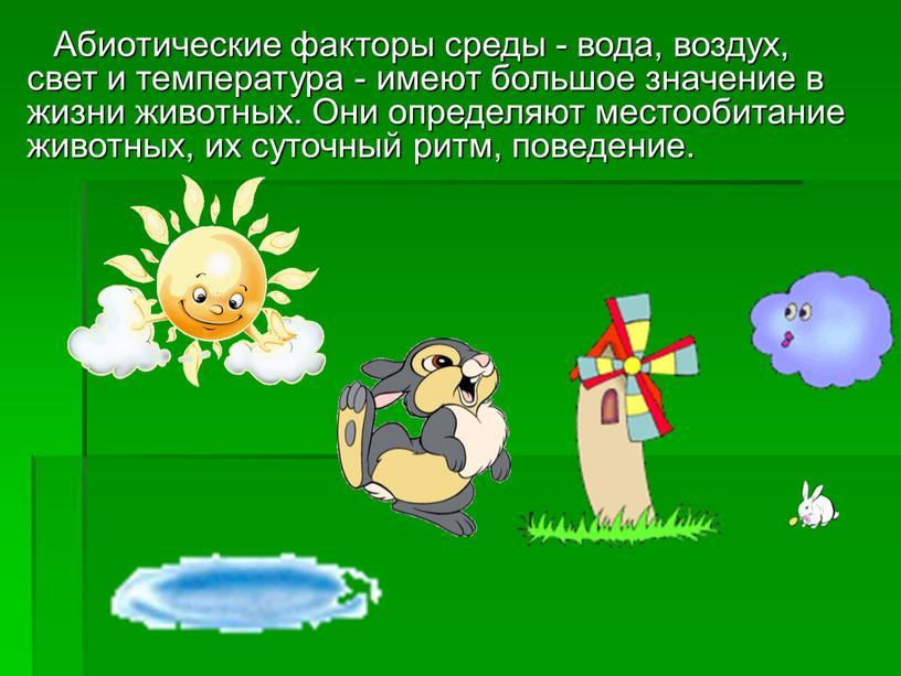 Абиотические факторы среды - вода, воздух, свет и температура - имеют большое значение в жизни животных