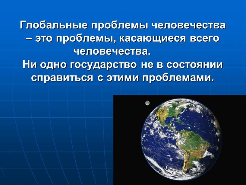 Глобальные проблемы человечества – это проблемы, касающиеся всего человечества