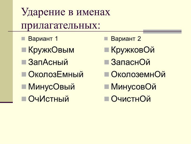 Ударение в именах прилагательных: