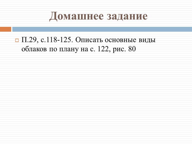 Домашнее задание П.29, с.118-125